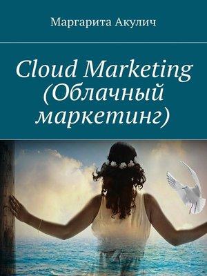 cover image of Cloud Marketing (Облачный маркетинг)