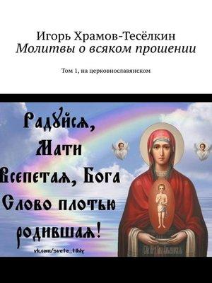 cover image of Молитвы о всяком прошении. Том 1, на церковнославянском