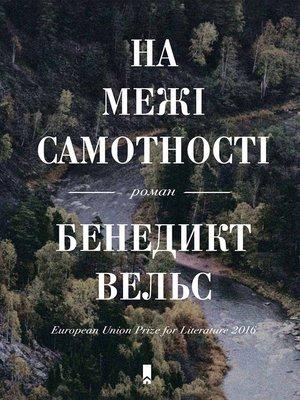 cover image of На межі самотності