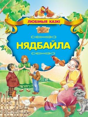 cover image of Нядбайла