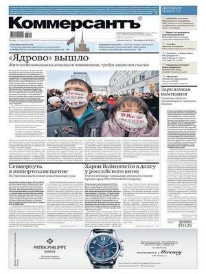 cover image of Коммерсантъ (понедельник-пятница) 48-2018