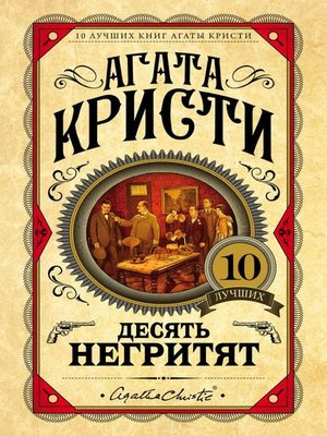 cover image of Десять негритят
