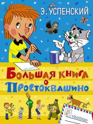 cover image of Большая книга о Простоквашино (сборник)