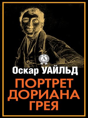 cover image of Портрет Дориана Грея