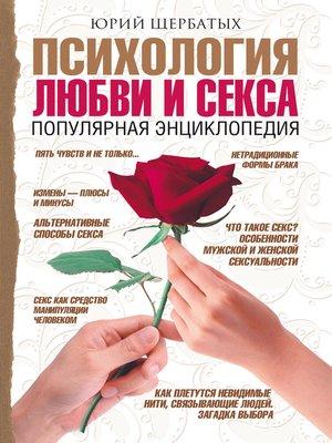 cover image of Психология любви и секса. Популярная энциклопедия