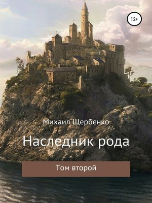 cover image of Наследник рода. Том второй