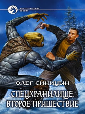 cover image of Второе пришествие