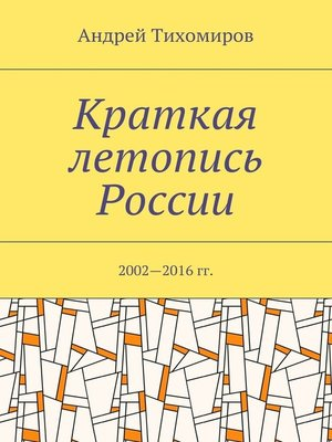 cover image of Краткая летопись России. 2002—2016гг.