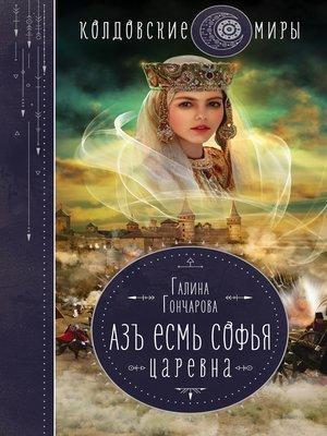 cover image of Азъ есмь Софья. Царевна