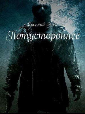 cover image of Потустороннее