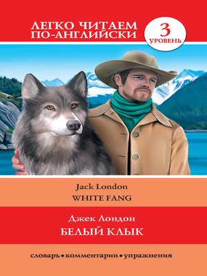 cover image of Белый клык / White Fang