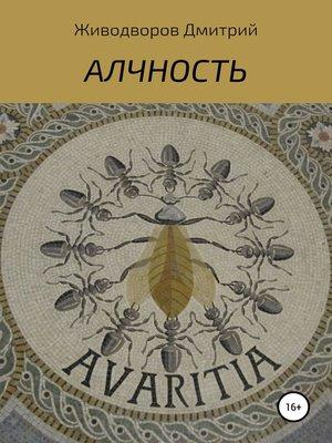 cover image of Алчность