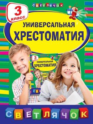 cover image of Универсальная хрестоматия.3 класс