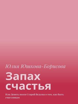 cover image of Запах счастья. Или Девять песен Старой Ведьмы отом, как быть счастливым