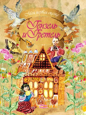 cover image of Гензель и Гретель