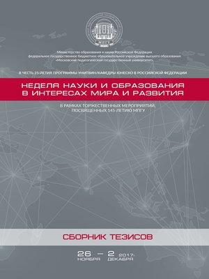 cover image of Неделя науки и образования в интересах мира и развития. Сборник тезисов