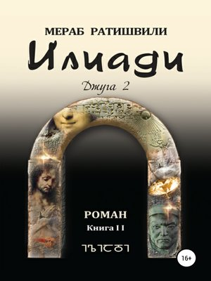 cover image of Илиади (Джуга 2)