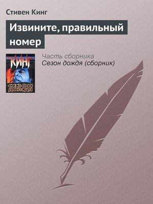 cover image of Извините, правильный номер
