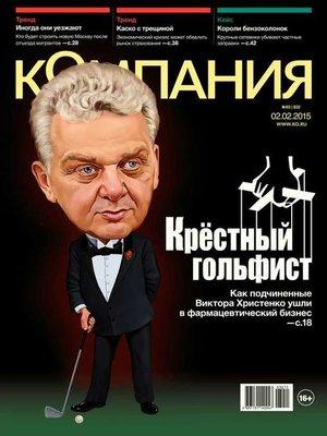 cover image of Компания 03-2015
