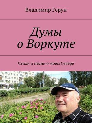 cover image of Думы оВоркуте. Стихи ипесни омоём Севере