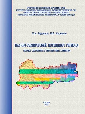 cover image of Научно-технический потенциал региона