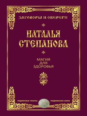 cover image of Магия для здоровья