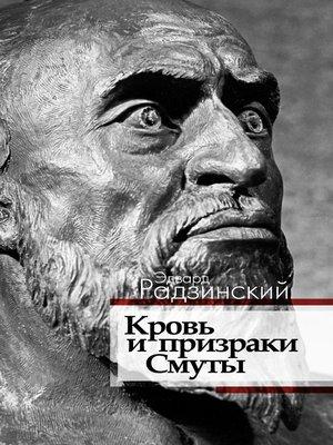 cover image of Кровь и призраки Смуты
