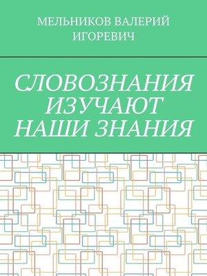 cover image of СЛОВОЗНАНИЯ ИЗУЧАЮТ НАШИ ЗНАНИЯ