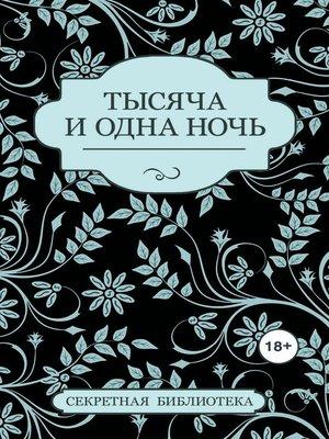 cover image of Тысяча и одна ночь (сборник)