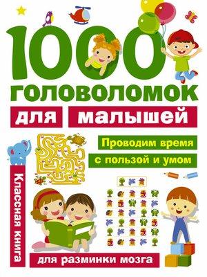 cover image of 1000 головоломок для малышей