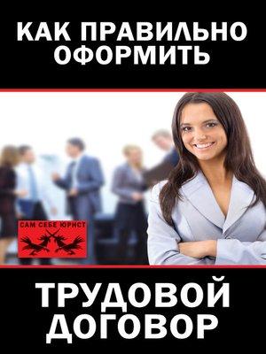 cover image of Как правильно оформить трудовой договор