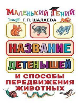 cover image of Название детенышей и способы передвижения животных