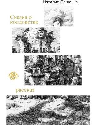 cover image of Сказка о колдовстве