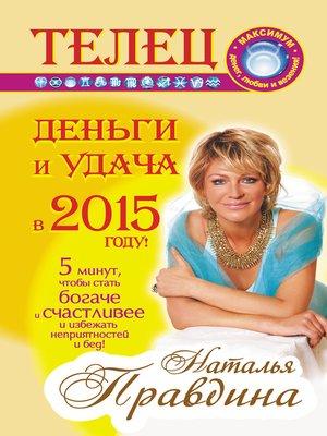 cover image of Телец. Деньги и удача в 2015 году!