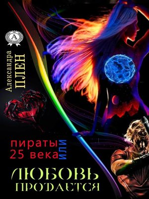 cover image of Любовь продается или Пираты 25 века