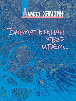 cover image of Бармагыңнан үбәр идем...(җыентык)