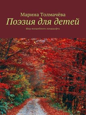 cover image of Поэзия длядетей. Мир волшебного ландшафта