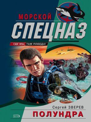cover image of Полундра