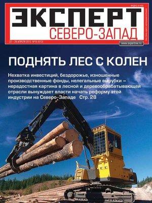 cover image of Эксперт Северо-Запад 16-2013