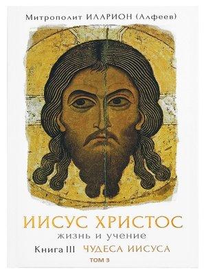 cover image of Иисус Христос. Жизнь и учение. Книга III Чудеса Иисуса. Том 3. Изгнания бесов