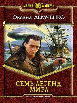 cover image of Семь легенд мира