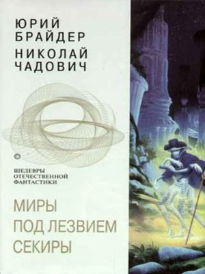 cover image of Миры под лезвием секиры