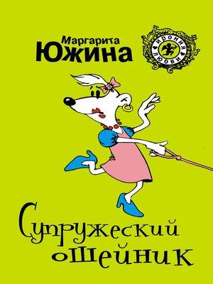 cover image of Супружеский ошейник