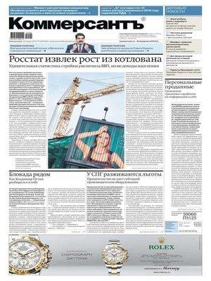 cover image of Коммерсантъ (понедельник-пятница) 14п-2019