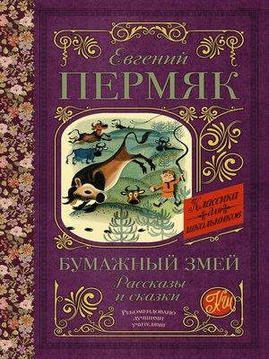 cover image of Бумажный змей. Рассказы и сказки