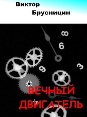 cover image of Вечный двигатель
