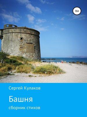 cover image of Башня