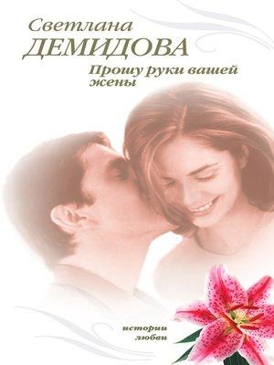 cover image of Прошу руки вашей жены