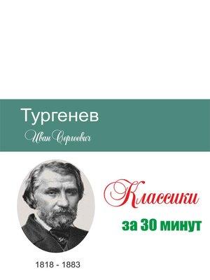 cover image of Тургенев за 30 минут