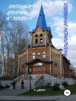 cover image of Претензии душечки к любви —1